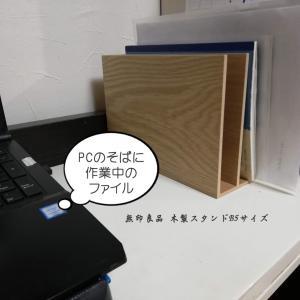 お取り寄せしていた「無印用品、木製収納スタンド」が届きました!