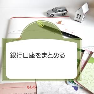 終活「銀行をまとめる」
