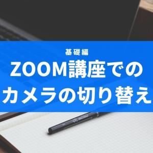 ZOOMでオンライン講座カメラの切り替え(PC+スマホ)