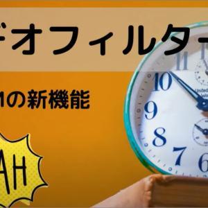 0円で出来る動画編集