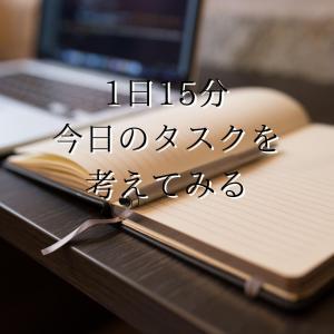 手帳&時間管理、実行編