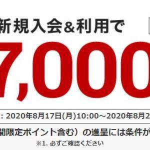 楽天カード新規入会ポイント7000ポイント8/24まで