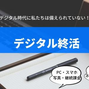 「デジタル終活」講座のお知らせ