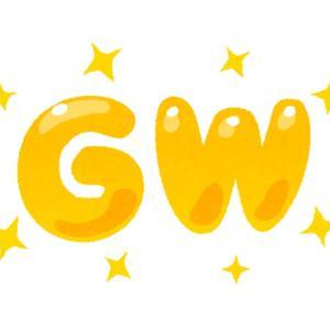 GWを【がまんウィーク】ではなく  【ごきげんウィーク】にするために