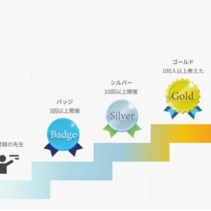 ストアカ人気講師への道!