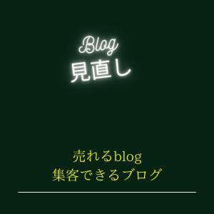 売れるBLOG、集客出来るブログ、何のために書いてますか?