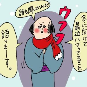 【冬のおともに】乾燥を防ぐために今ハマってるもの&ウィルスを防ぐためのビックリしたもの!