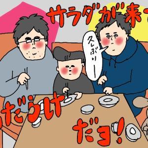 【何気ない写真に衝撃】肉!シワ!姿勢~!!(悲鳴)子どもだけが優しい。夫と弟がひどい!!!