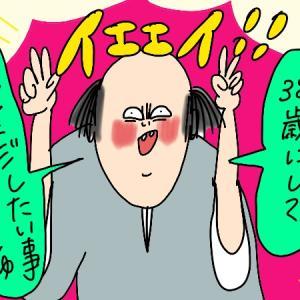 【38でもチャレンジ!】聖なる体に穴開けます!!