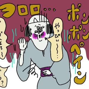【カミサマ―!!】ポンポンペインで懺悔!お腹が痛い時に考える事。