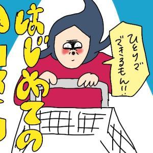 【コストコ恐ろしい子!】ソロデビューしてみたらヒデブになった!