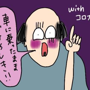 【今日もめた事】一億円積まれてもお化け屋敷になんか入らない!!