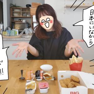 【SNSの力ってすごい】海を越えてやってきた日本じゃ絶対食べられないもの