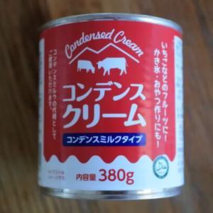 業務スーパーのコンデンスクリームを惜しみなく使う簡単レシピ【練乳?コンデンスミルク?】