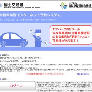 ハーレーのユーザー車検にトライ ~①準備編~