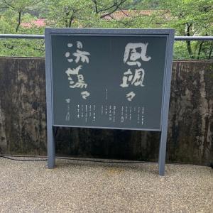 久しぶりに箱根へ