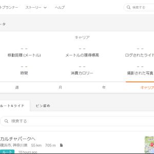 Ride with GPSが日本語対応されている(ちょいネタ)
