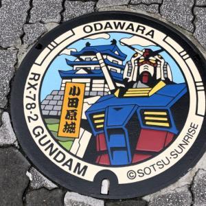 ガンダムを見に行くという目的ができ小田原へ