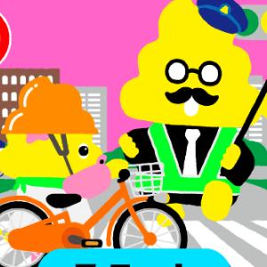 小学生向けの交通安全ゲームがなかなか面白い