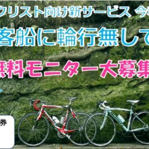 (募集)大島サイクリングのモニターに一緒に申し込みしませんか?