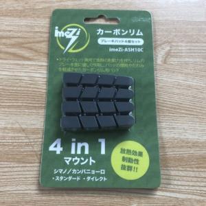 imeZi-ASH10Cカーボンリム用ブレーキパッドを使ってみた