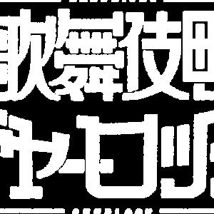 アニメ「歌舞伎町シャーロック」を見逃し配信している動画配信サービス