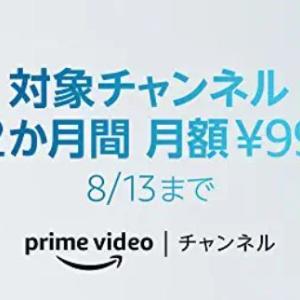 Amazonプライムビデオチャンネルで2ヶ月99円キャンペーン実施中[8月13日まで]