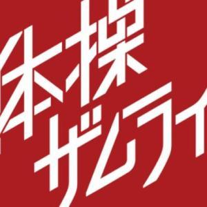 アニメ「体操ザムライ」を配信している動画配信サービス