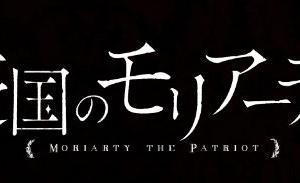 アニメ「憂国のモリアーティ」を配信している動画配信サービス