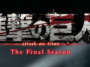 アニメ「進撃の巨人」The Final Seasonを配信している動画配信サービス