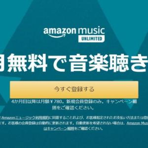 Amazon Music Unlimited 3ヶ月無料で音楽聴き放題キャンペーン実施中[2021年1月11日まで]