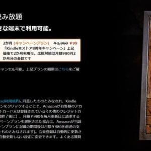 Kindle Unlimited 2ヶ月99円で読み放題キャンペーン実施中[11月5日まで]