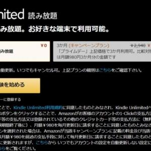 Kindle Unlimited 3ヶ月99円で読み放題キャンペーン実施中[2021年6月22日まで]