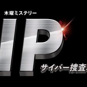 ドラマ「IP サイバー捜査班」を見逃し配信している動画配信サービス