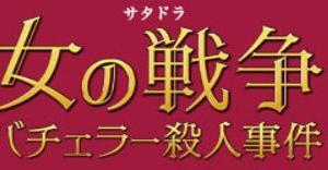 ドラマ「女の戦争~バチェラー殺人事件~」を見逃し配信している動画配信サービス