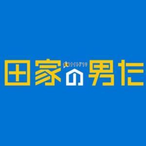 ドラマ「和田家の男たち」を見逃し配信している動画配信サービス