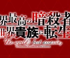 アニメ「世界最高の暗殺者、異世界貴族に転生する(暗殺貴族)」を見逃し配信している動画配信サービス