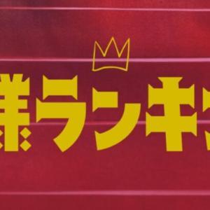 アニメ「王様ランキング」を見逃し配信している動画配信サービス