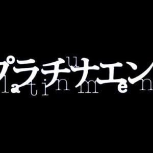 アニメ「プラチナエンド」を見逃し配信している動画配信サービス