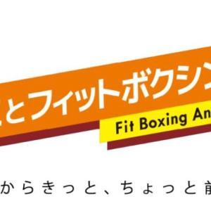 アニメ「キミとフィットボクシング」を見逃し配信している動画配信サービス