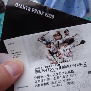 沖縄セルラーで巨人と横浜を観戦