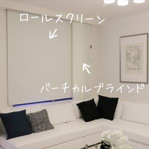IKEAのロールスクリーンを初めて使ってみたカンソー
