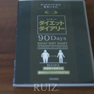 【コロナダイエット】糖質制限ライザップノート
