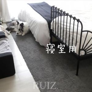 ニトリのシャギータイプタイルカーペットでお手軽ステキ寝室化①