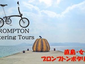 直島・女子旅ブロンプトンポタリング開催します!