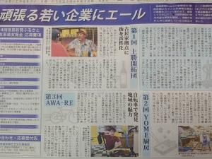 徳島新聞さんに記事を掲載していただきましたฅ^•ﻌ•^ฅ