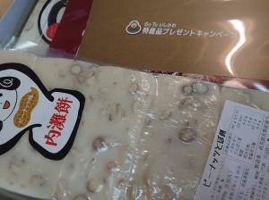 金沢からの贈り物!