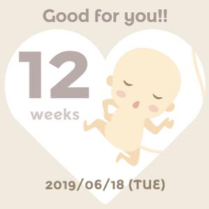 12週目の妊娠初期症状