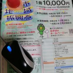 1万円で3千円のプレミア、ドキドキ