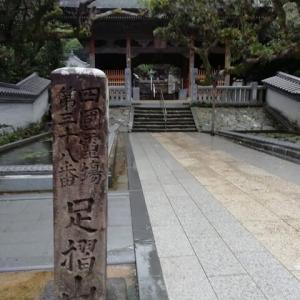 今朝は足摺岬の金剛福寺